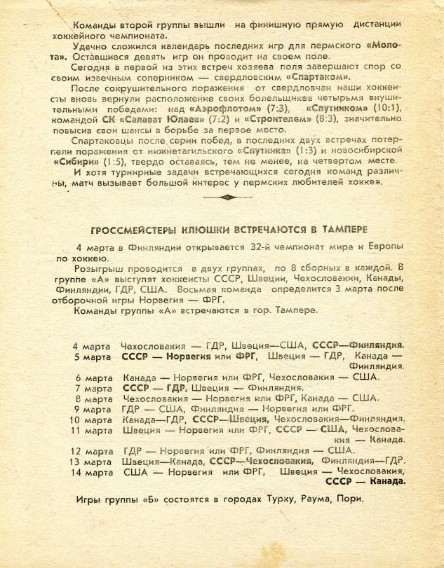 1965.03.04. Молот, Пермь - Спартак, Свердловск (Чм. СССР, 2 группа)_02.png