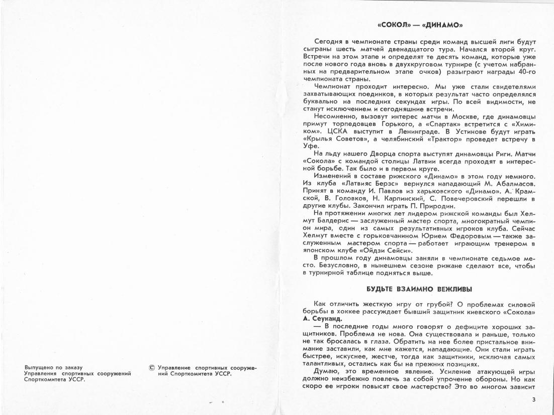 1985.10.29. Сокол, Киев - Динамо, Рига (Чм. СССР)_03.png