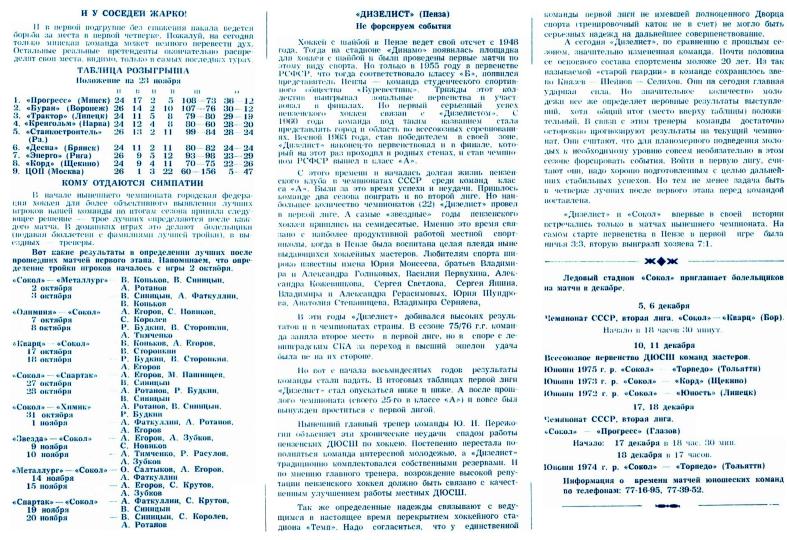 Программа (40) №7 - 1988 Дизелист (Пенза)_02.png