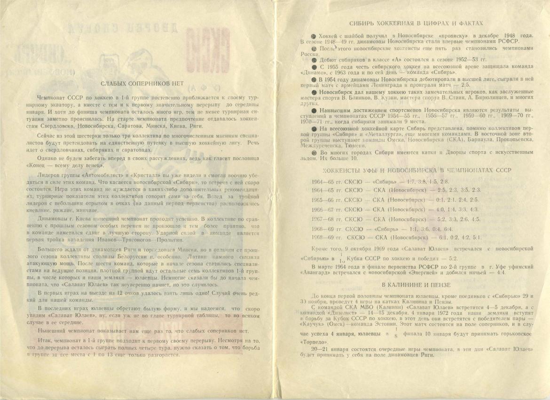 1971.11.29-30. Салават Юлаев, Уфа - Сибирь, Новосибирск (Чм. СССР, 1 лига)_02.png