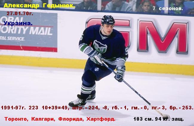 Александр  Годынюк..jpg