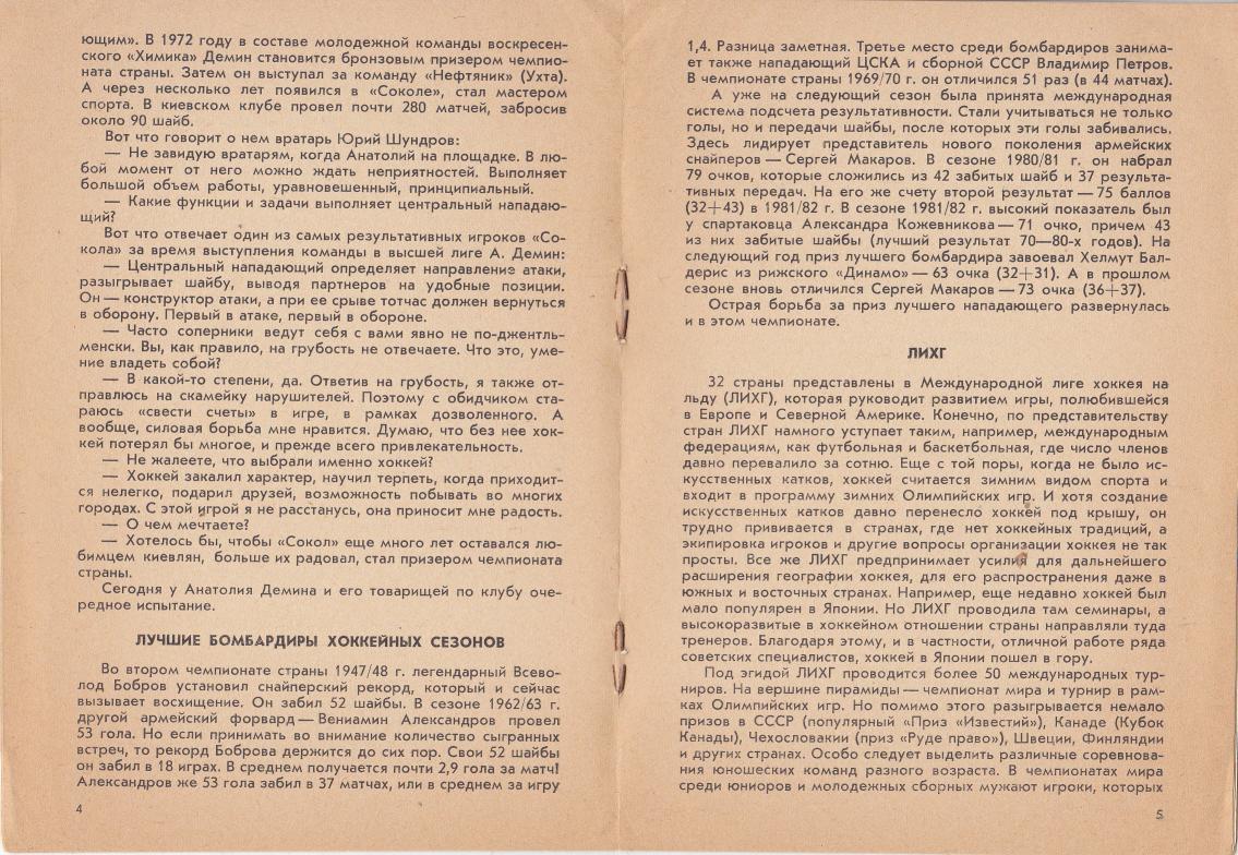1984.11.21. Сокол, Киев - Динамо, Рига (Чм. СССР)_04.png