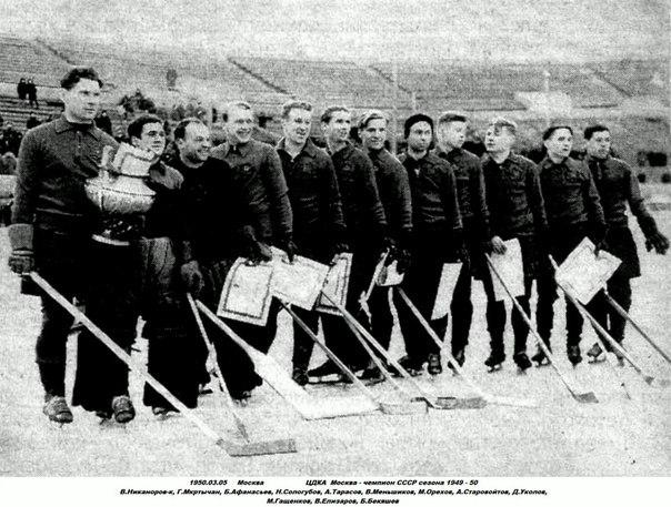 Чемпион СССР 1950 г..jpg