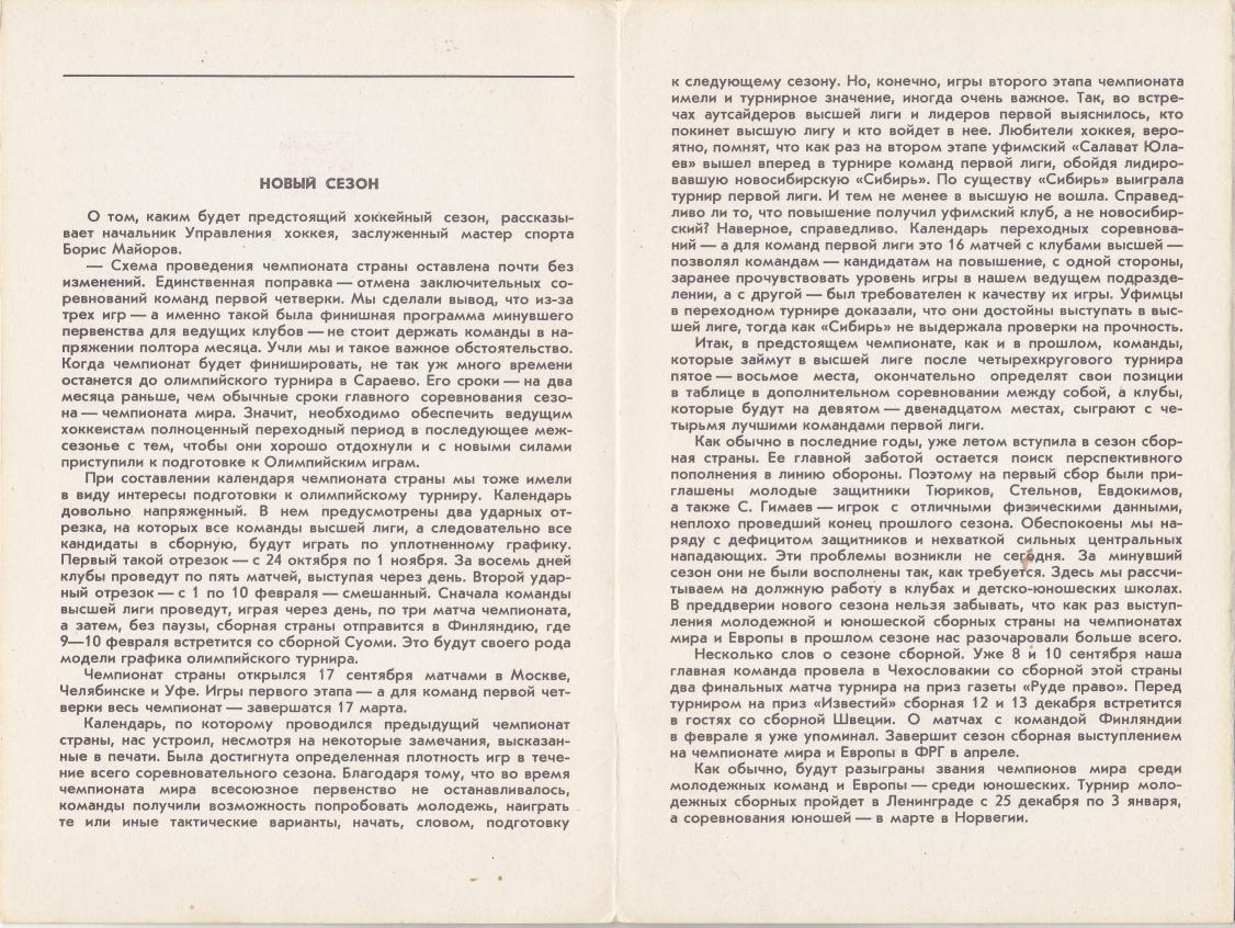 1982.09.24. Сокол, Киев - ЦСКА (Чм. СССР)_02.png