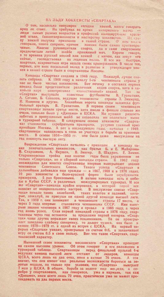 1982.04.14. Торпедо, Ярославль - Спартак, Москва (Тм.)_02.png