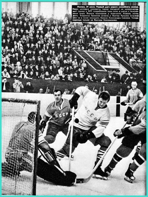 1965 год, матч сборных СССР-1 и СССР-2.jpg