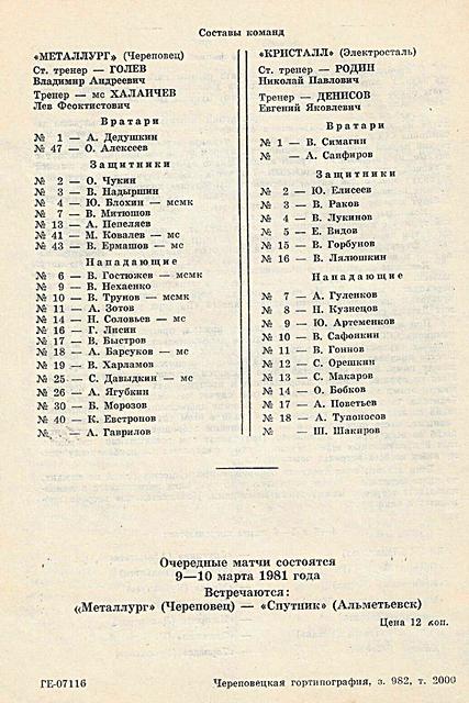 1981..jpg