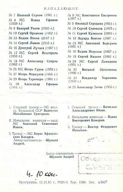 1985г.jpg