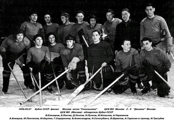КубокСССР 1956 г..jpg