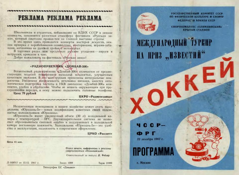 1987.12.22. ЧССР - ФРГ (Приз Известий)_01.png