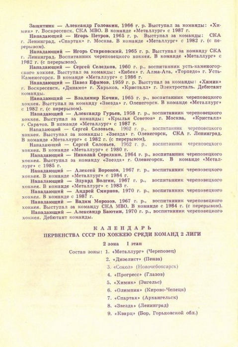 Хоккей 1988-89. Программа сезона. Вторая лига. Металлург, Череповец_06.png