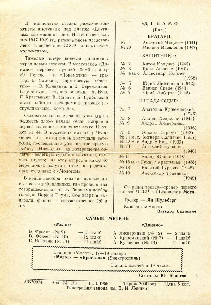 1968.01.11-13. Молот, Пермь - Динамо, Рига (Чм. СССР, 2 группа)_03.png