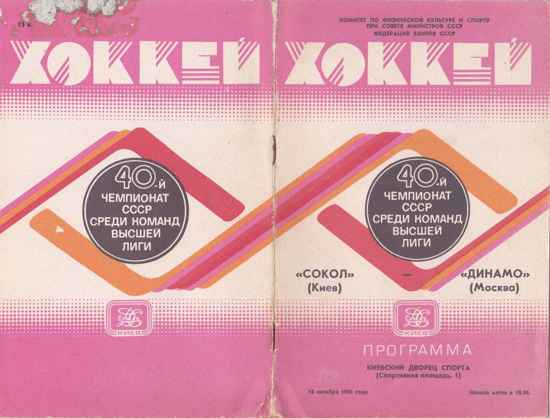 1985.10.18. Сокол, Киев - Динамо (Чм. СССР)_01.png