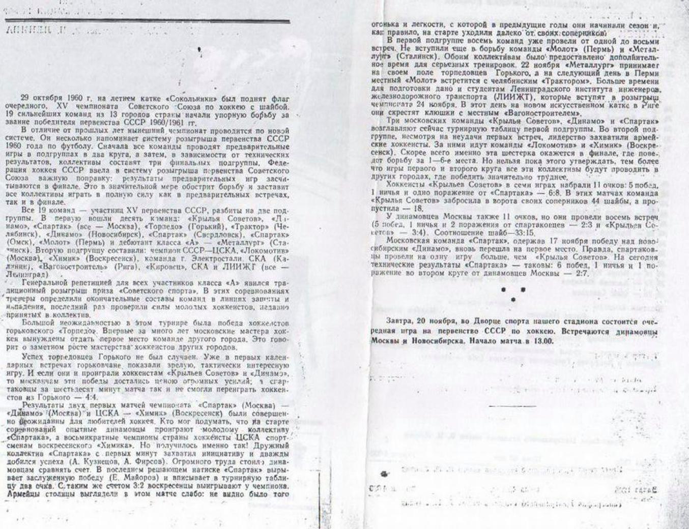 1960.11.19. Спартак - Крылья Советов (Чм. СССР)_02.png
