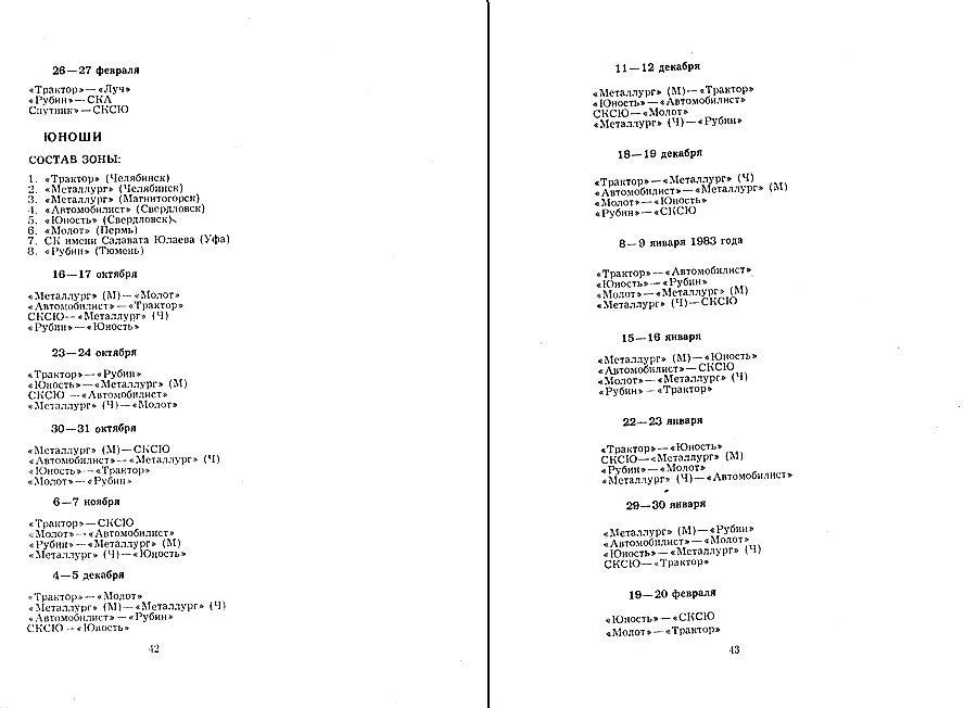 ¦е¦-¦¦¦¦¦¦¦¦ - ¦гTД¦- - 1982-83_022.jpg