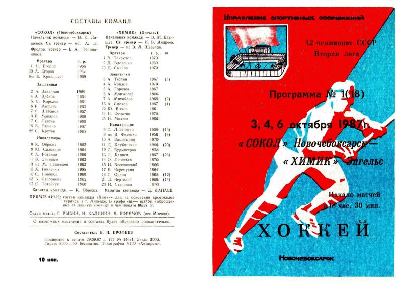 Программа (18) №1 - 1987 Химик (Энгельс)_01.png