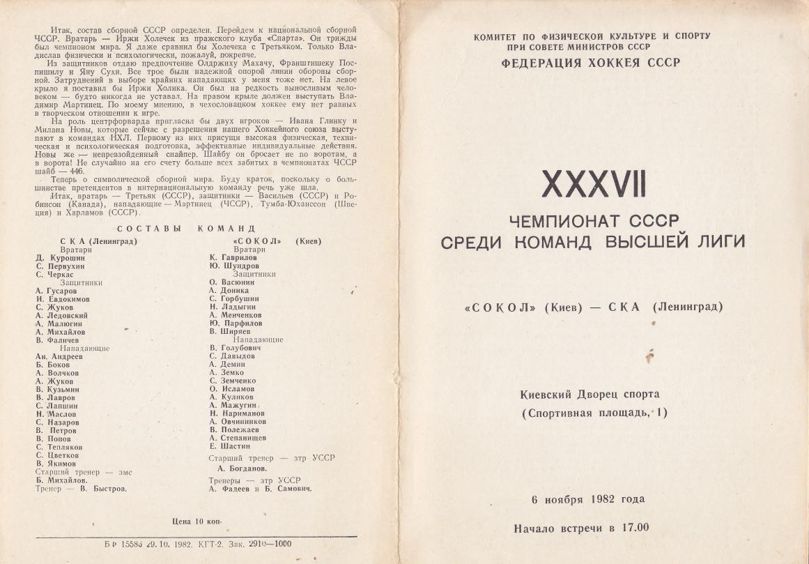 1982.11.06. Сокол, Киев - СКА, Ленинград (Чм. СССР)_01.png
