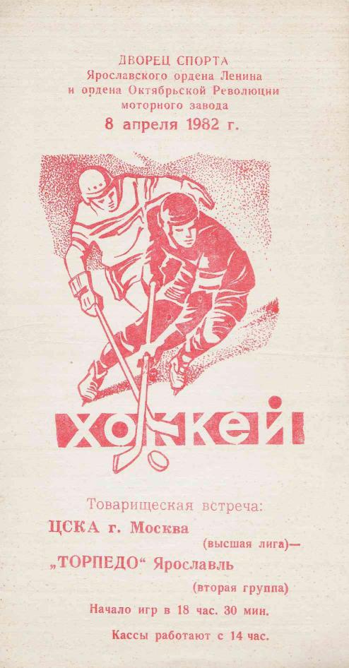 1982.04.08. Торпедо, Ярославль - ЦСКА (Тм.)_01.png