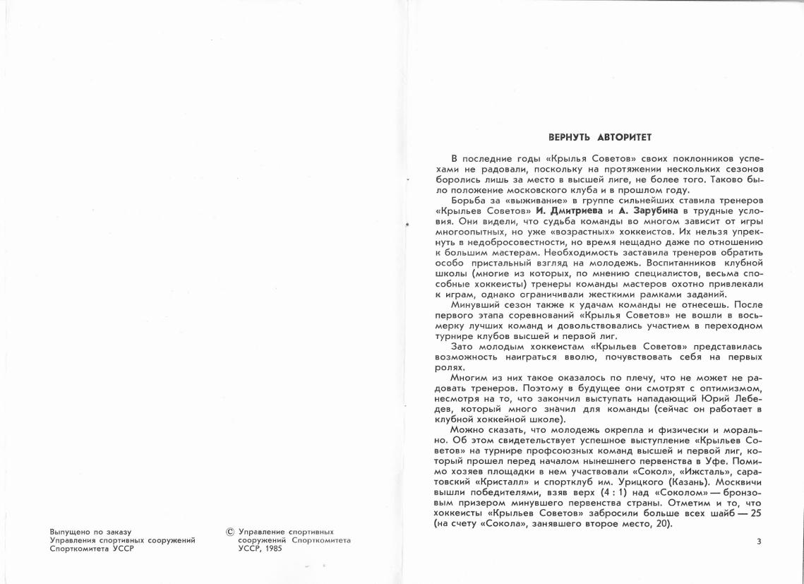 1985.11.19. Сокол, Киев - Крылья Советов (Чм. СССР)_03.png