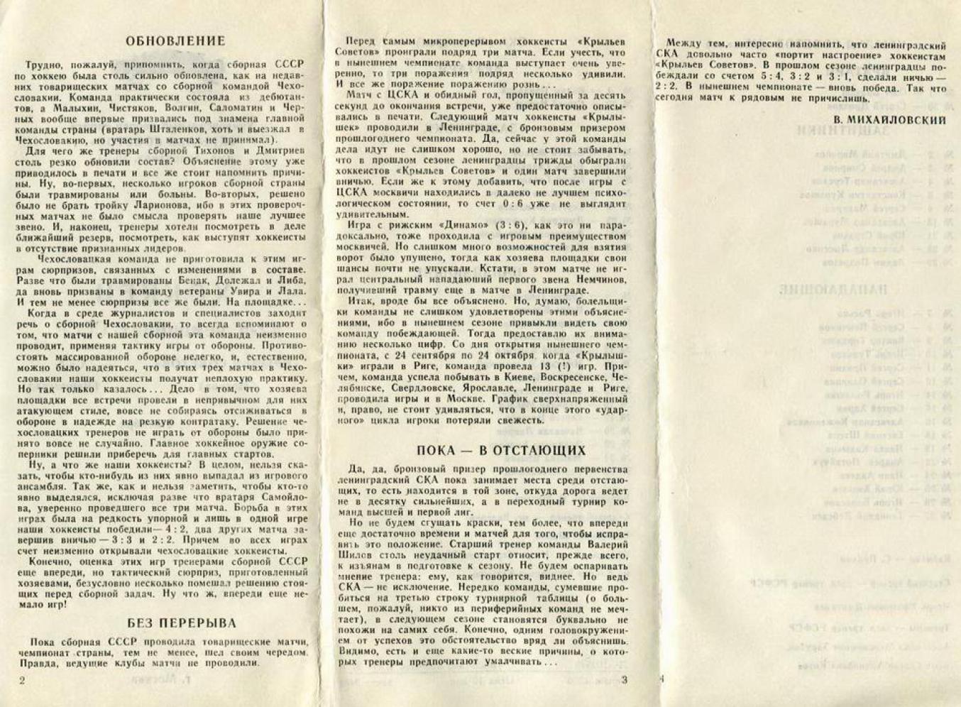 1987.11.05. Крылья Советов - СКА, Ленинград (Чм. СССР)_02.png