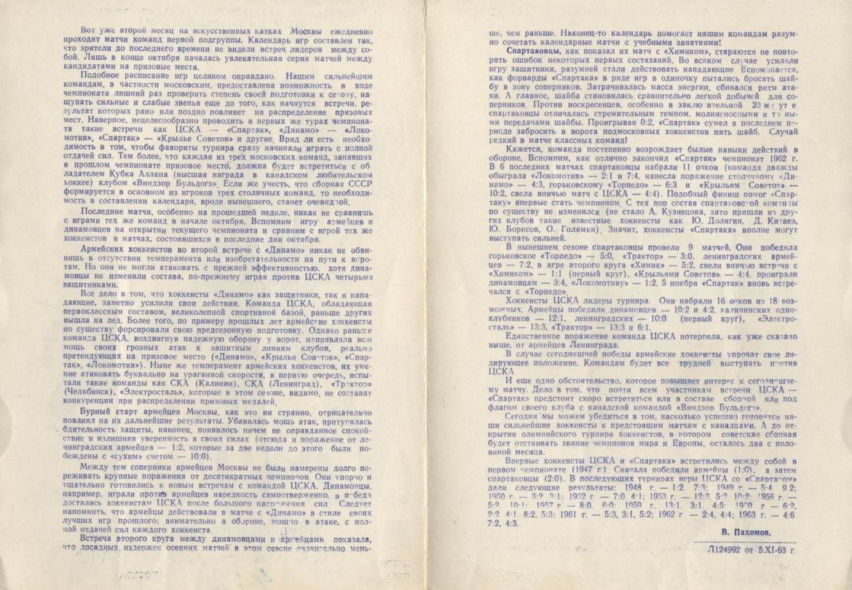 1963.11.08. ЦСКА - Спартак  (Чм. СССР)_02.png