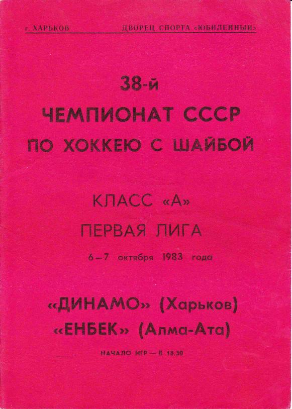 1983.10.06-07. Динамо, Харьков - Енбек, Алма-Ата (Чм. СССР, 1 лига)_01.png