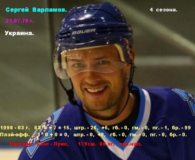 Сергей  Варламов..jpg