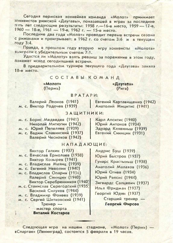 1963.02.02. Молот, Пермь - Даугава, Рига (Чм. СССР)_02.png