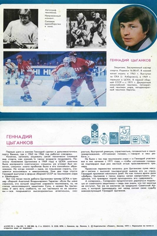 Геннадий  Цыганков..jpg