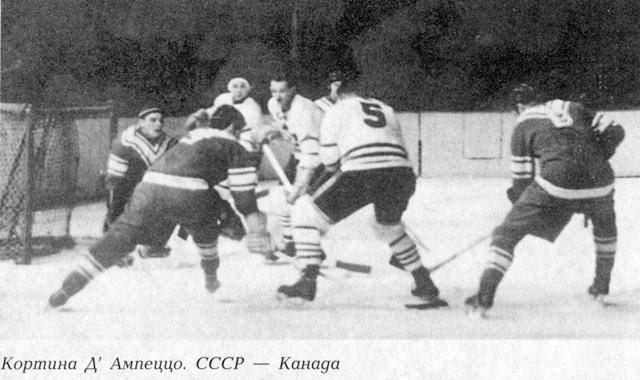 СССР - Канада.jpg