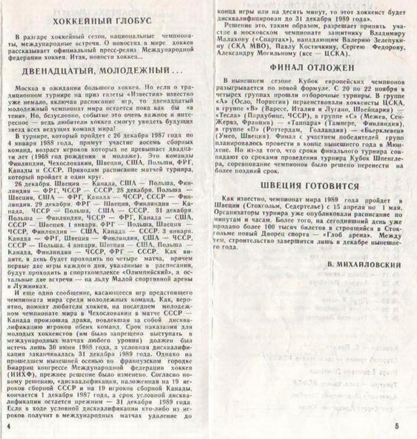 1987.11.28. Крылья Советов - Спартак (Чм. СССР)_03.png