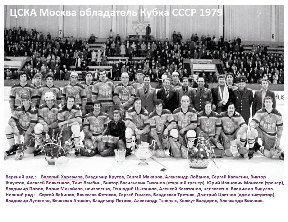 Кубок СССР - 1979 г..jpg