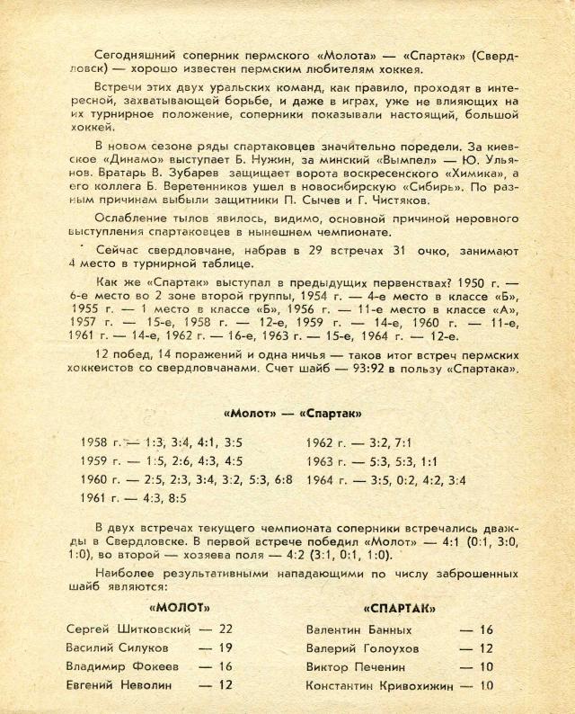 1965.02.13. Молот, Пермь - Спартак, Свердловск (Чм. СССР, 2 группа)_02.png