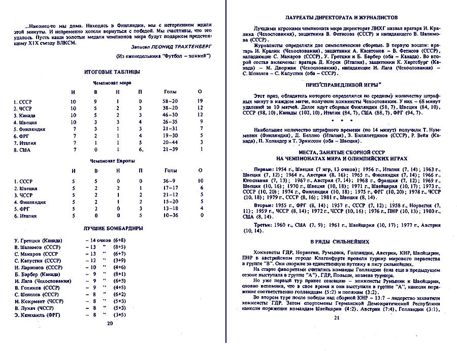 ¦е¦-¦¦¦¦¦¦¦¦ - ¦Ь¦¬¦-TБ¦¦ - 1982-83_011.jpg