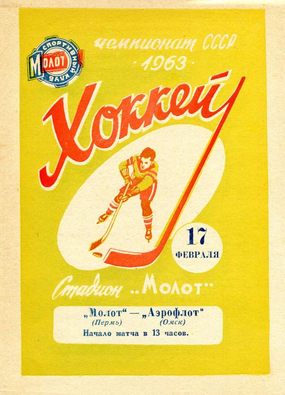 1963.02.17. Молот, Пермь - Аэрофлот, Омск (Чм. СССР)_01.png