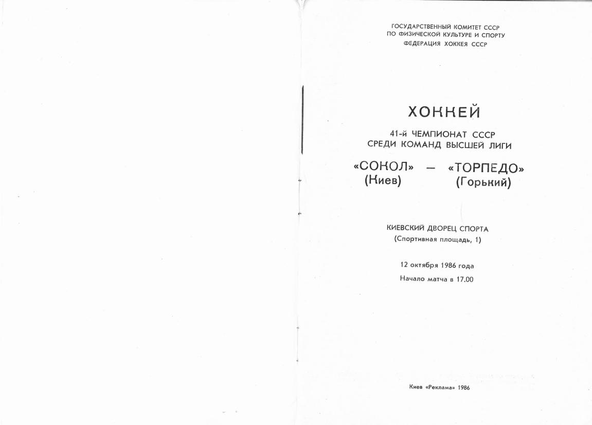 1986.10.12. Сокол, Киев - Торпедо, Горький (Чм. СССР)_02.png