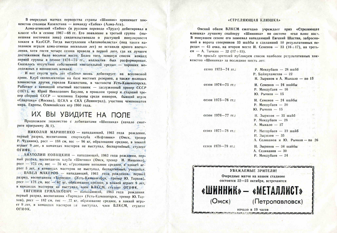 1980.10.05-06. Шинник, Омск - Енбек, Алма-Ата (Чм. СССР, 2 лига)_02.png