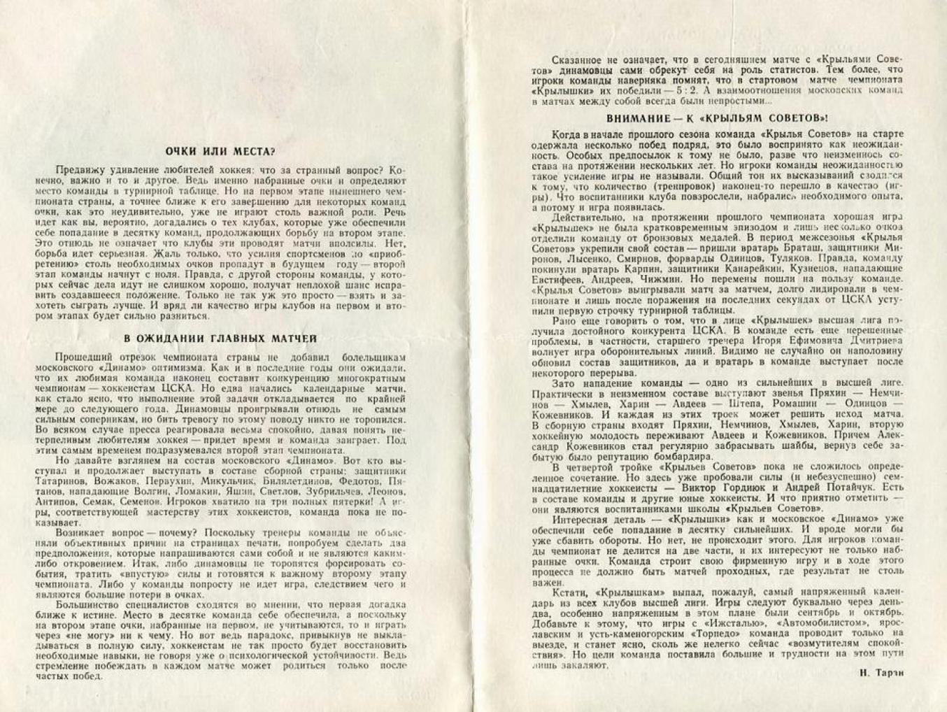 1987.11.14. Крылья Советов - Динамо (Чм. СССР)_02.png