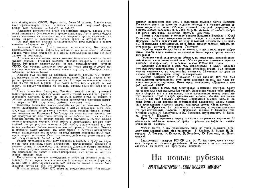 ¦е¦-¦¦¦¦¦¦¦¦ - ¦гTД¦- - 1982-83_005.jpg