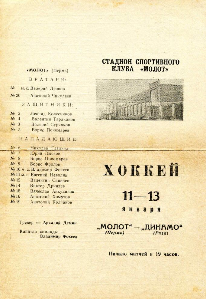 1968.01.11-13. Молот, Пермь - Динамо, Рига (Чм. СССР, 2 группа)_01.png