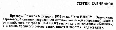 Савченков -2.jpg