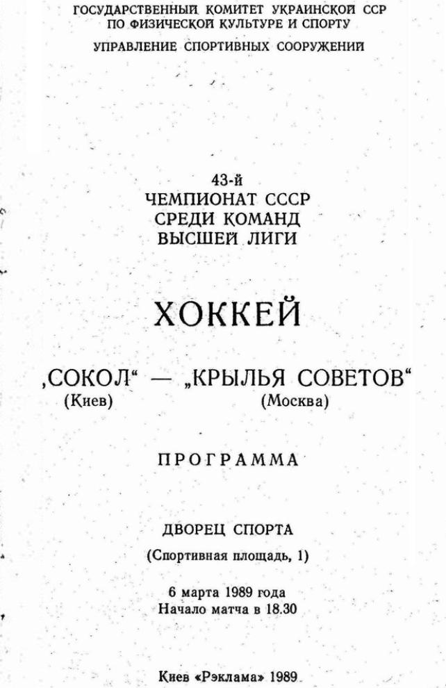 1989.03.06. Сокол, Киев - Крылья Советов (Чм. СССР)_02.png