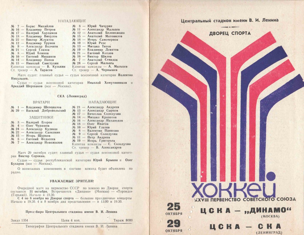 1973.10.25-29. ЦСКА - Динамо. ЦСКА - СКА, Ленинград (Чм. СССР)_01.png