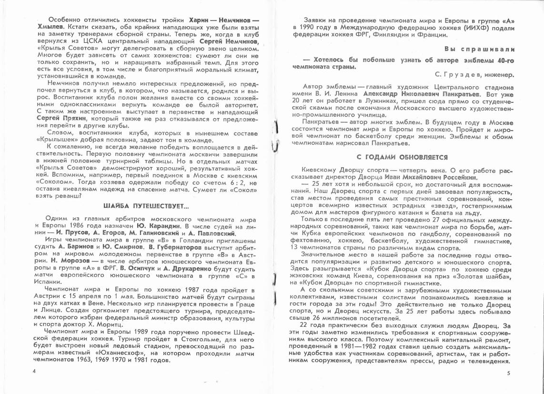 1985.11.19. Сокол, Киев - Крылья Советов (Чм. СССР)_04.png