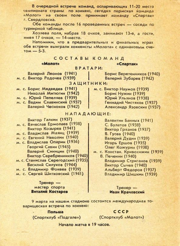 1963.03.07. Молот, Пермь - Спартак, Свердловск (Чм. СССР)_02.png