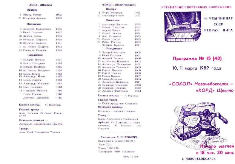 Программа (48) №15 - 1989 Корд (Щекино)_01.png