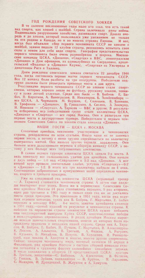 1982.04.08. Торпедо, Ярославль - ЦСКА (Тм.)_02.png