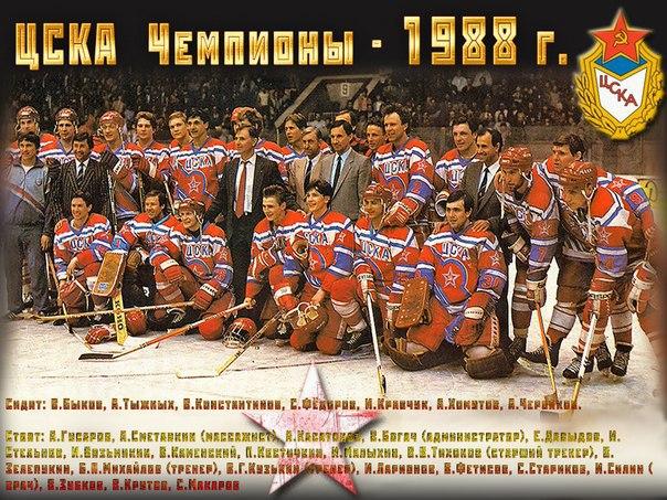 Чемпионы СССР 1988 г..jpg