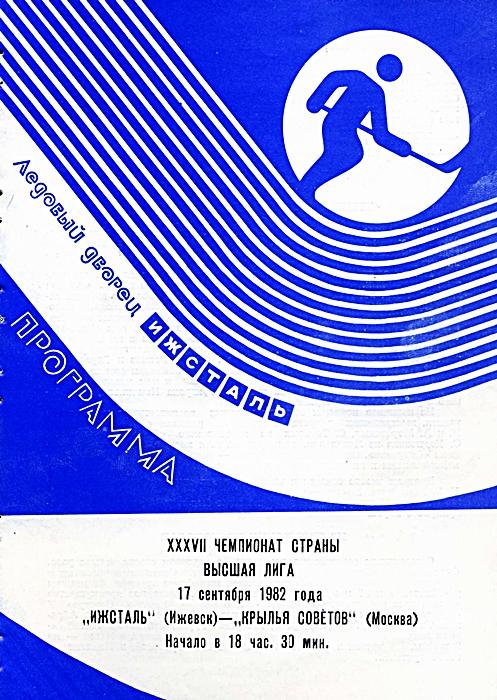 1982.09.17_-_1.jpg