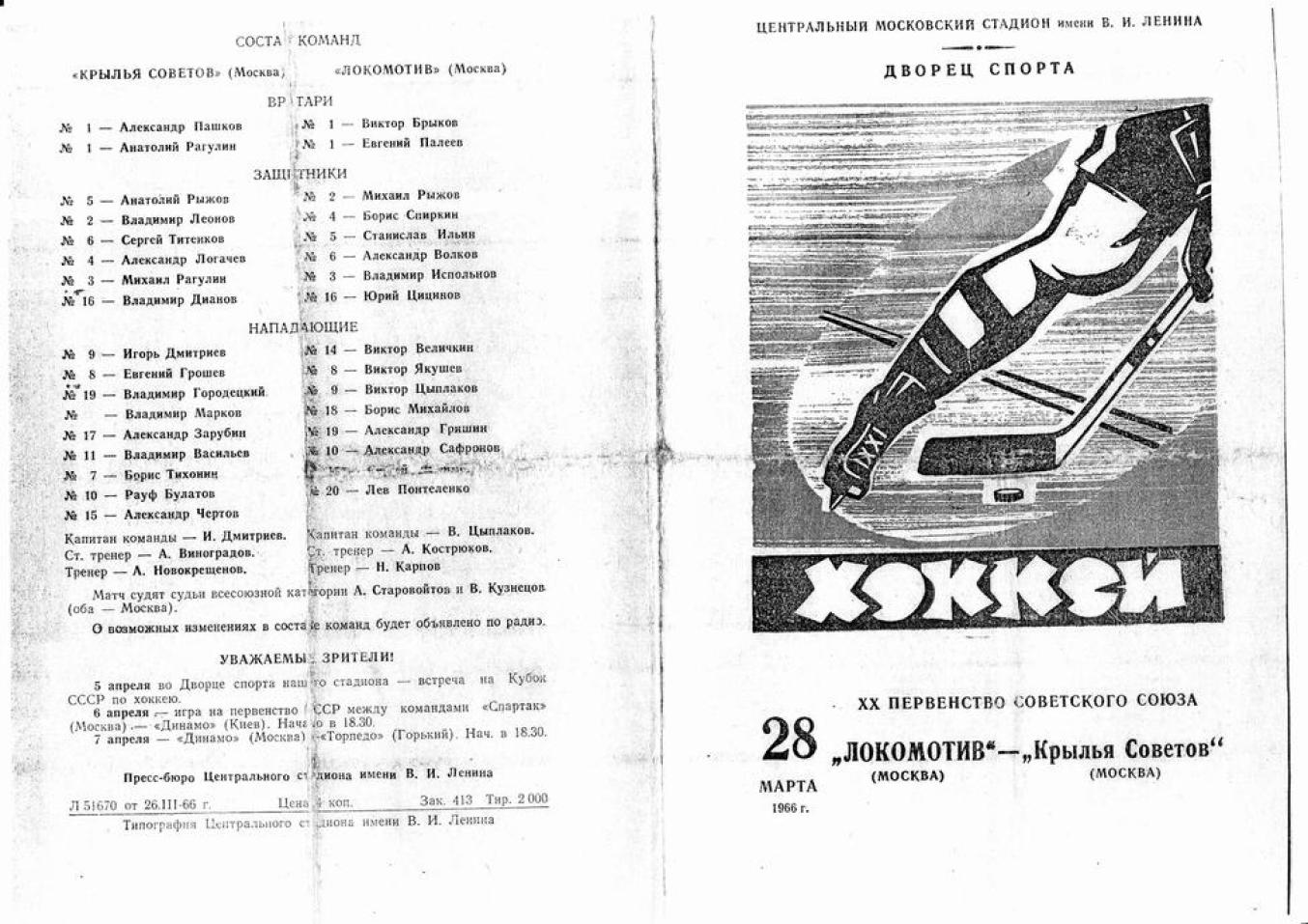 1966.03.28. Локомотив - Крылья Советов (Чм. СССР)_01.png